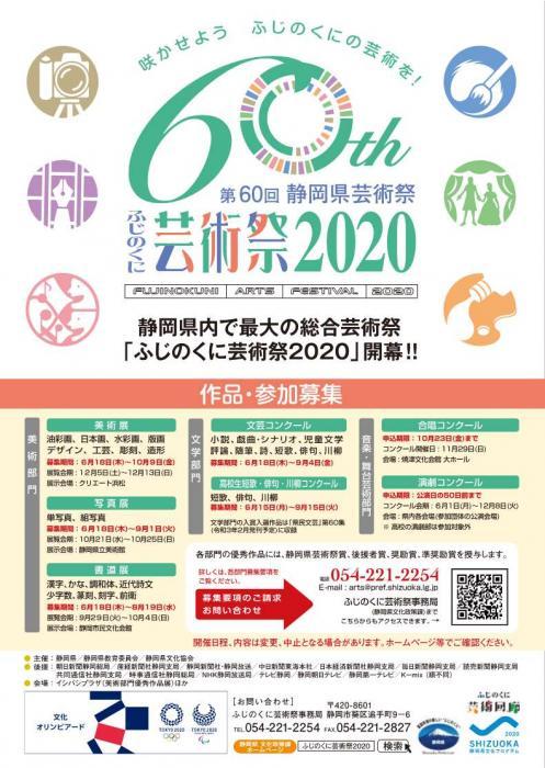 ふじのくに芸術祭2020(第60回静岡県芸術祭)